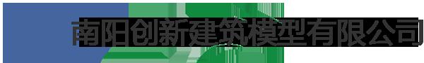 南阳创新建筑模型有限公司