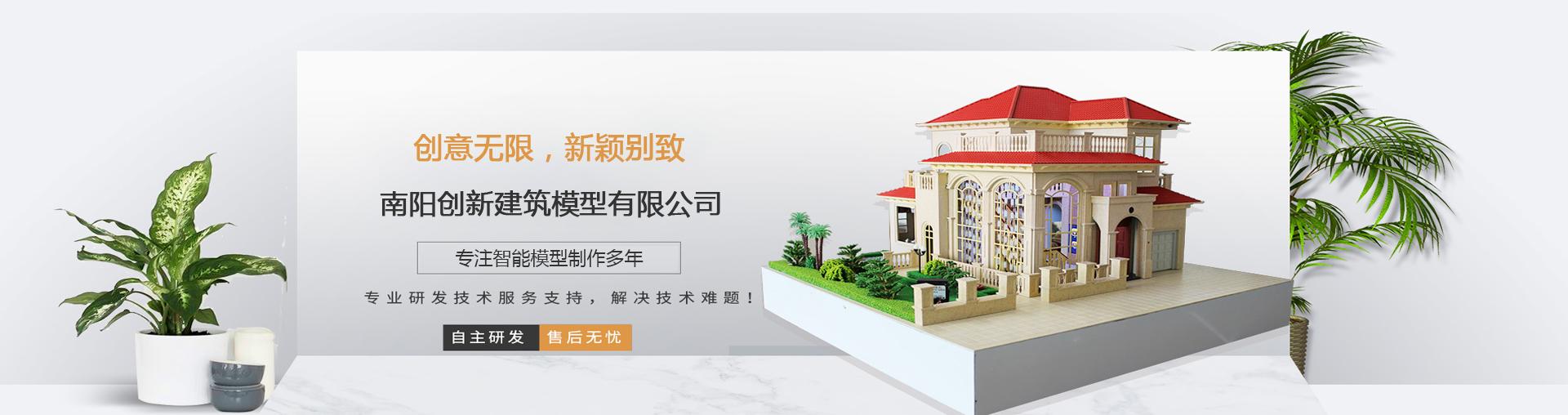 南阳建筑模型制作
